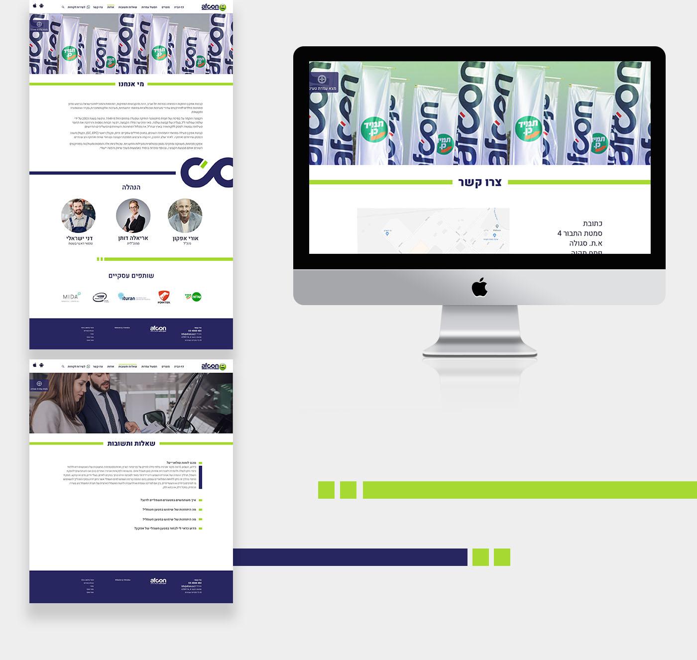 אפקון, עיצוב אתרים, UX/UI,