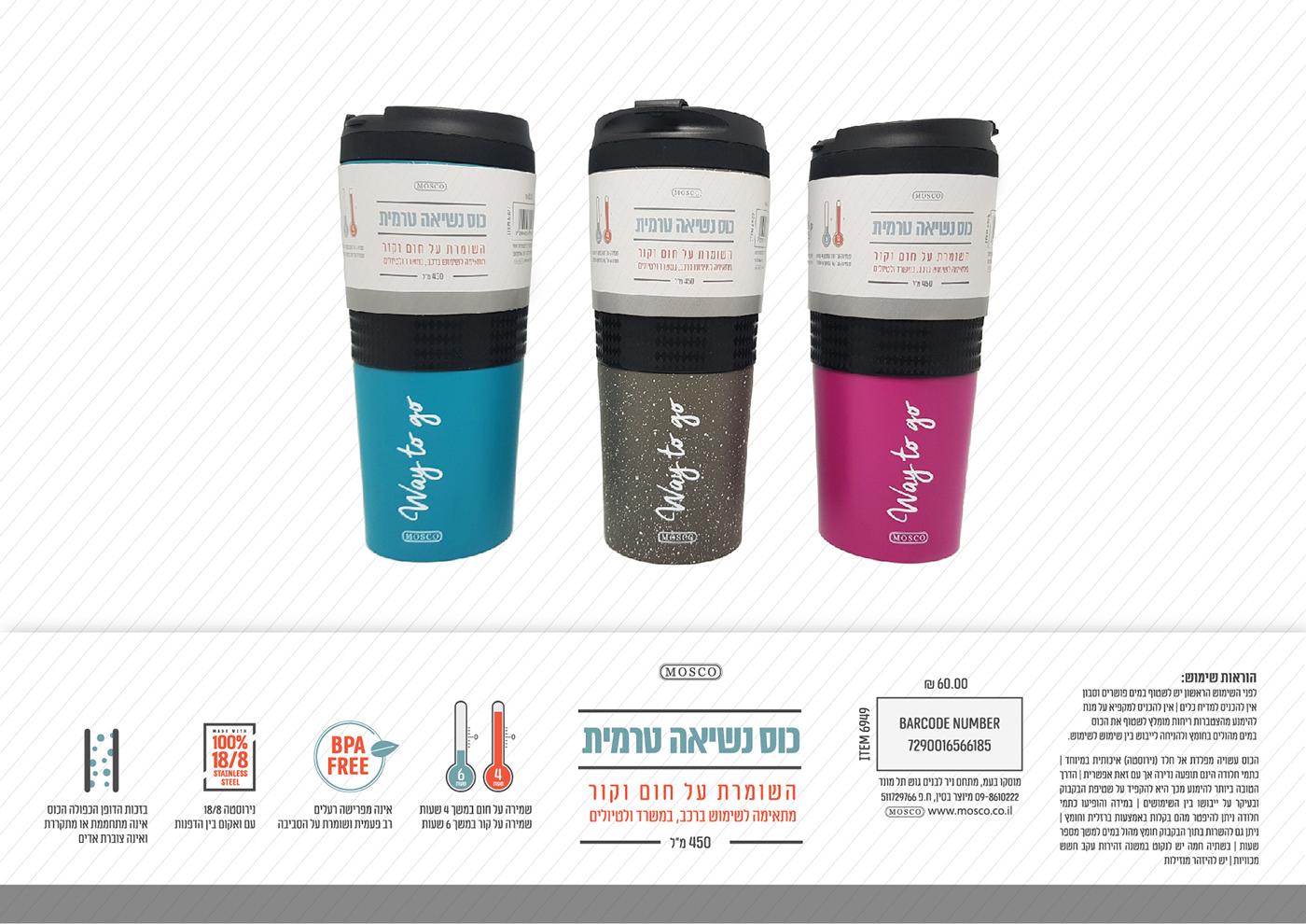 מוסקו, עיצוב לייבל, כוס טרמית, עיצוב אריזות, טיקט לכוס