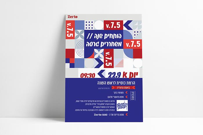 עיצוב הזמנה לכנס, מיתוג כנס ראש השנה, חברת זרטו, דפוס, פלאייר
