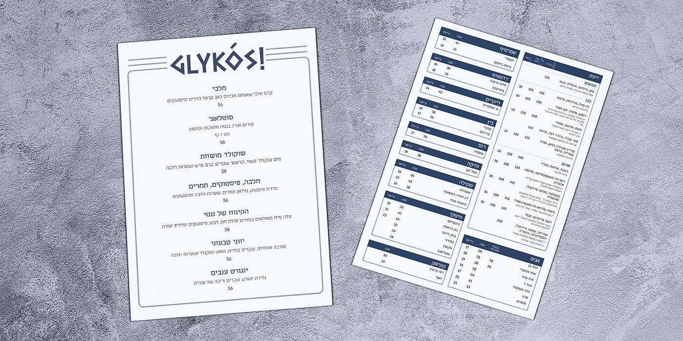 עיצוב תפריט, מסעדה יוונית, מסעדת יאמאס, טברנה, דפוס, תפריט מודפס למסעדה, סט תפריטים