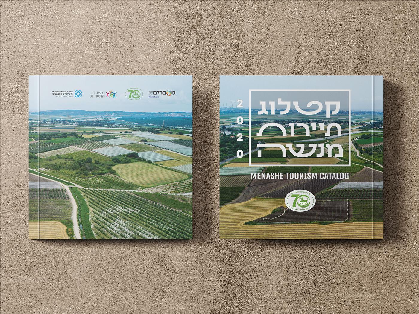 דפוס, עיצוב חוברת, עיצוב קטלוג, קטלוג תיירות, מועצה אזורית מנשה